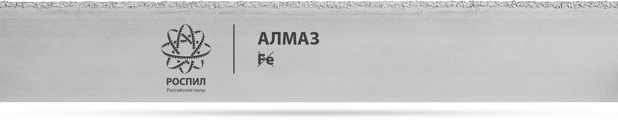 РОСПИЛ АЛМАЗ