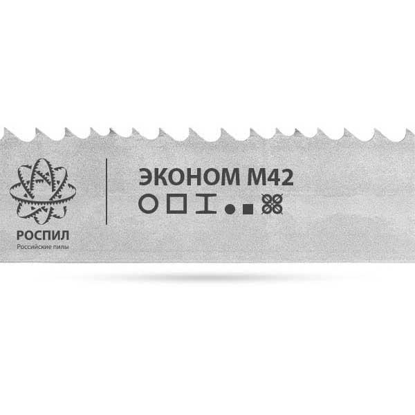 РОСПИЛ ЭКОНОМ M42